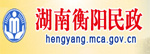 衡阳市民政局